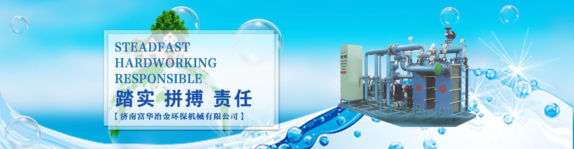 汽水换热器厂家