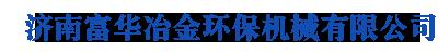 济南富华冶金环保机械有限公司