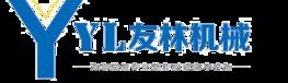 濟南友林機械設備有限公司