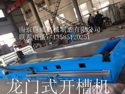 龍門式1220*4000開槽機