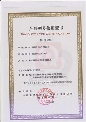 產品型號使用證明