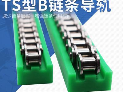 高分子聚乙烯链条导轨TS型工业输送轨道轨槽山型传送塑料滑轨导轨