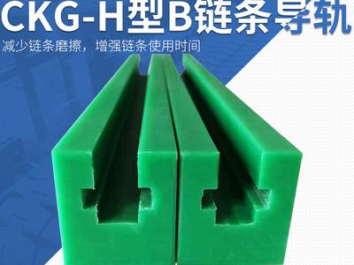 CKG-H型B塑料链条导轨外包304不锈钢轨道机械尼龙导向槽链条导轨