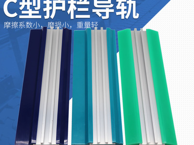 来图定制大C护栏垫条耐磨条支撑条 40宽绿超高分子量聚乙烯导轨