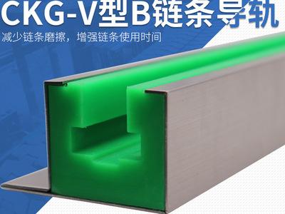 定制CKG-V型B链条塑料导轨排轨超高分子聚乙烯单排托条滑轨导向件