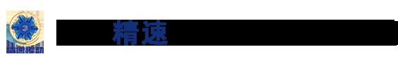 超高分子量含硼聚乙烯板-UPE尼龙板-链条导轨-吸水箱面板